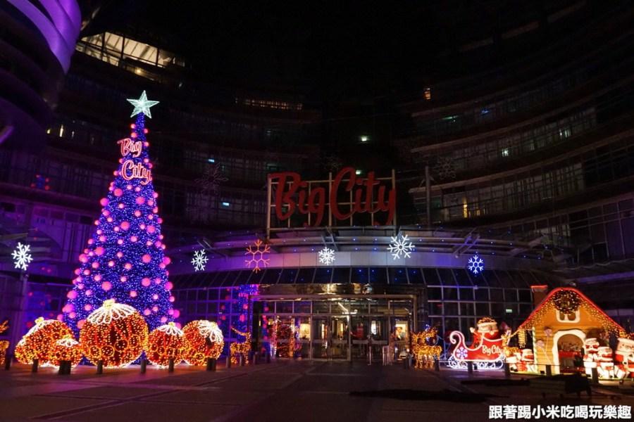 2020新竹聖誕樹特輯|巨城聖誕樹11月14日點燈。其他尚沒發佈東門城圓環.6+Plaza.新竹大遠百.周邊美食懶人包–踢小米生活
