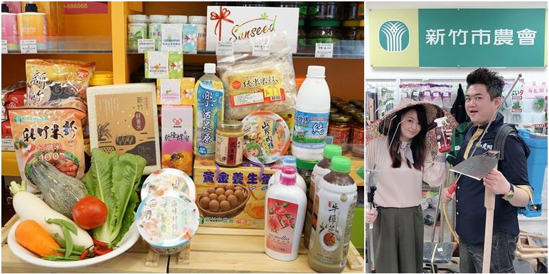 新竹市農會農村社區小舖11月24日開幕好康優惠及免費試吃|阿芳老師親臨來料理。小農的好朋友商店。有品質保證價格實在(營業時間電話地址)