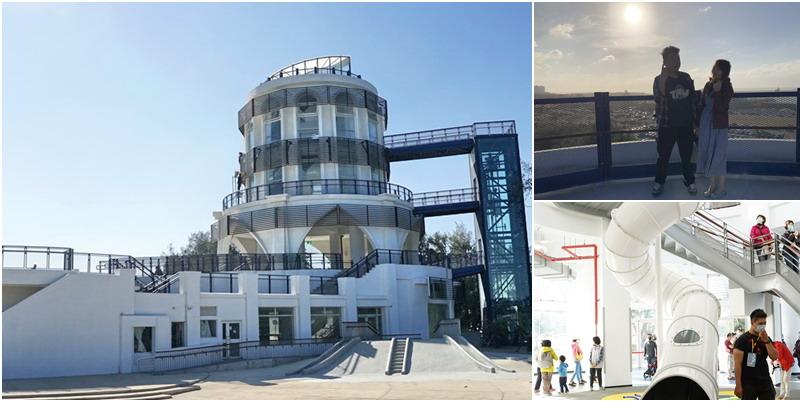 新竹市南寮旅遊服務中心親子沙灘玩水。室內2層樓高溜滑梯免費玩。日落美景!(周邊美食懶人包)