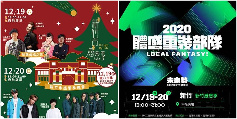 2020新竹市感恩季X體感重裝部隊活動就在12月19-20日