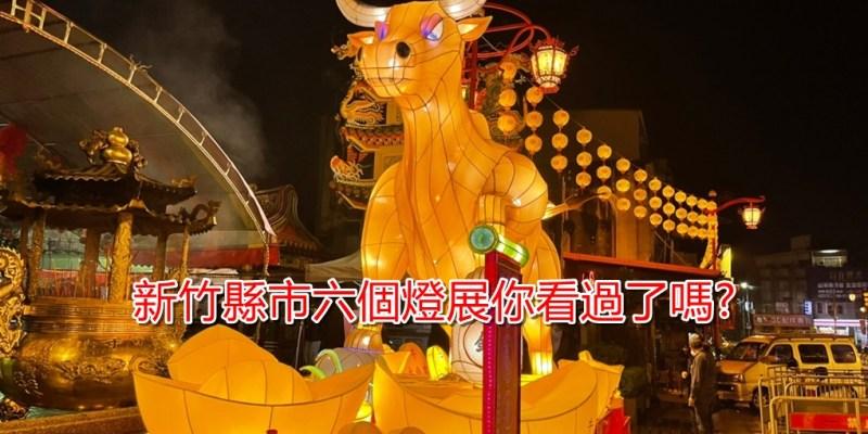 2021新竹縣市六個燈會你看過了嗎?各區燈會資訊看這裡就對了!