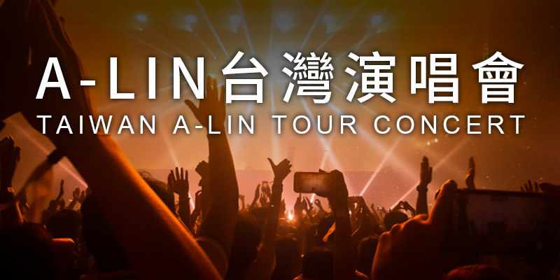 [售票] A-Lin 旅課臺灣演唱會2020-黃麗玲高雄巨蛋 KKTIX 購票 - TIXBAR