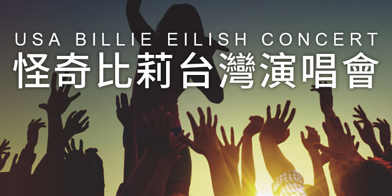 [售票]怪奇比莉臺灣演唱會2020 Billie Eilish-臺北小巨蛋拓元購票 - TIXBAR