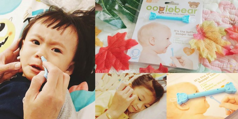 【挖鼻屎神器】神奇好物 Oogiebear QQ熊耳鼻清潔棒 輕鬆方便又好用∣超快速挖出 減少孩子恐懼感