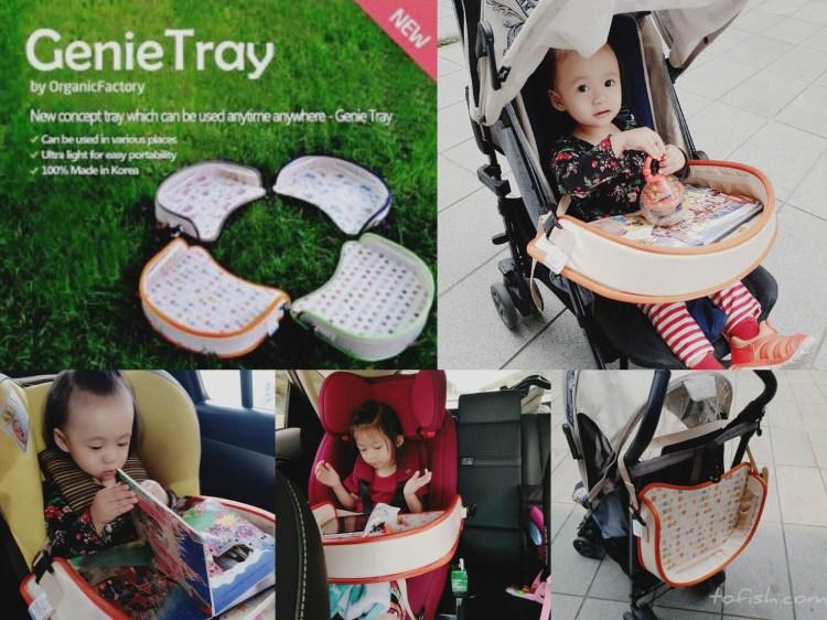 【團購】韓國Organic Factory  Genie Tray隨行桌 /小孩推車汽座的專用桌/ 必買好物