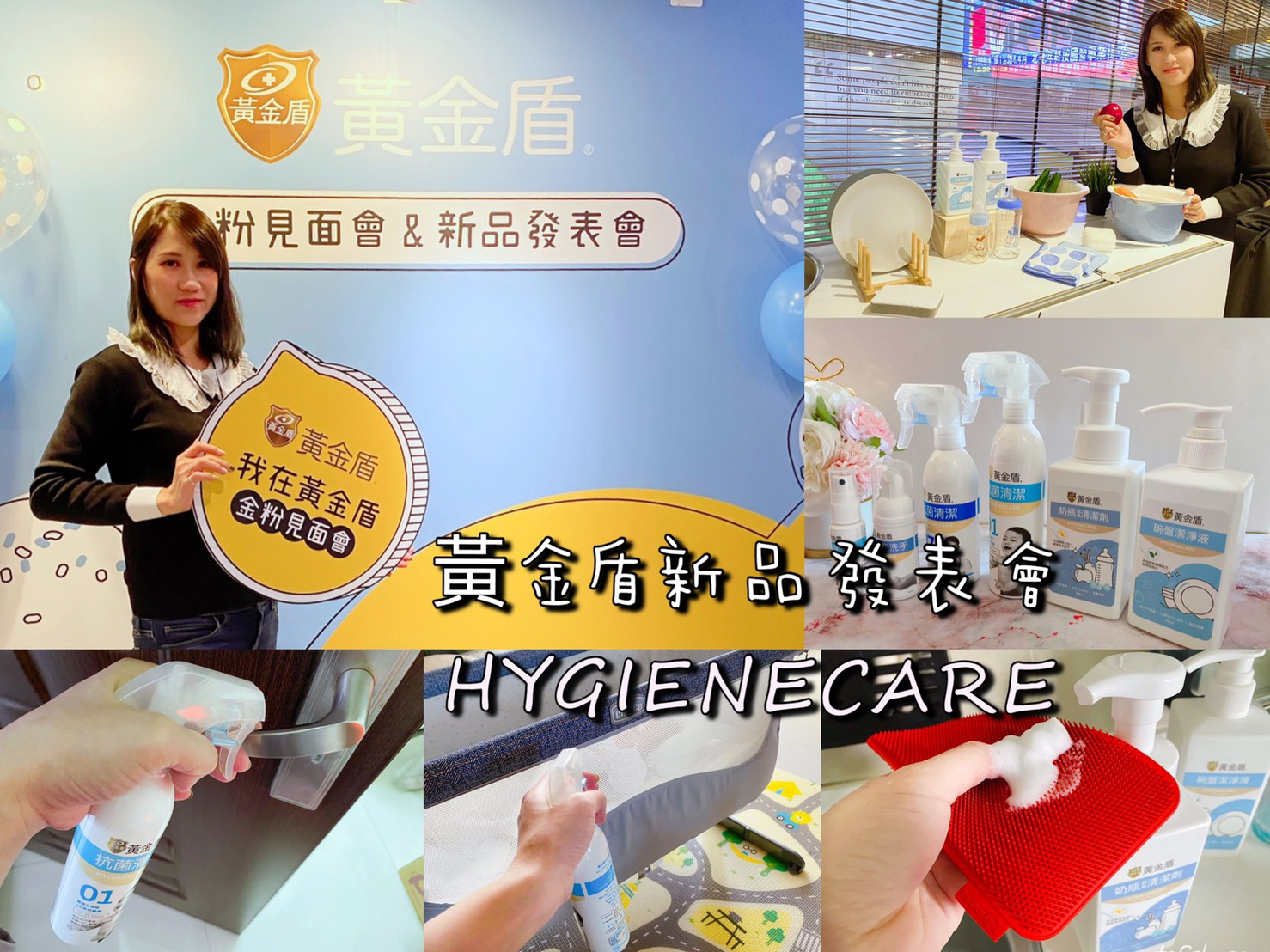 【清潔防護首選】黃金盾  奶瓶蔬果清潔劑&碗盤潔淨液 新品發表會 抗菌從清潔開始
