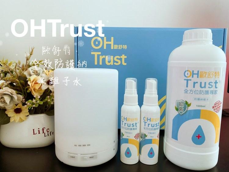 【育兒好物】OHTrust 歐舒特 全效防護納米離子水 抗菌隔離 居家防護清潔最佳商品