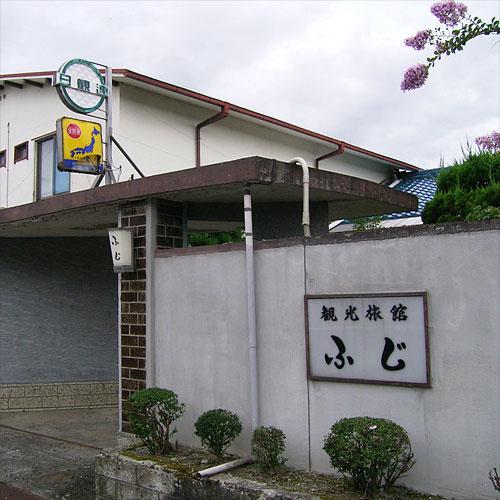 観光旅館 ふじ/外観