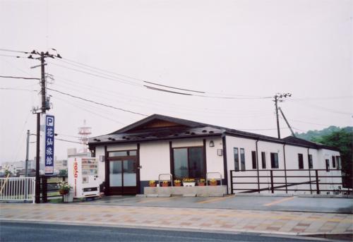 花仙旅館/外観