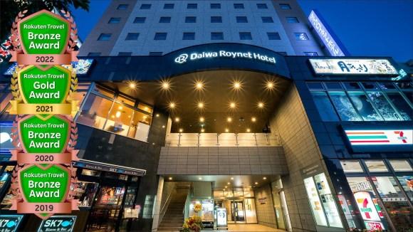 ダイワロイネットホテル仙台/外観