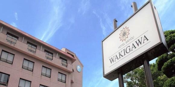 ホテル彩陽 WAKIGAWA(旧:平戸脇川ホテル)/外観