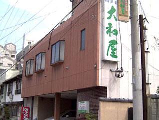 ビジネスホテル 大和屋/外観