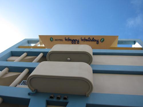 ホテル ハッピーホリデー石垣島 <石垣島>/外観
