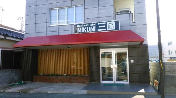 ビジネスホテル三国 <五島・福江島>/外観
