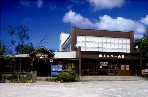 蔵王エコー山荘/外観