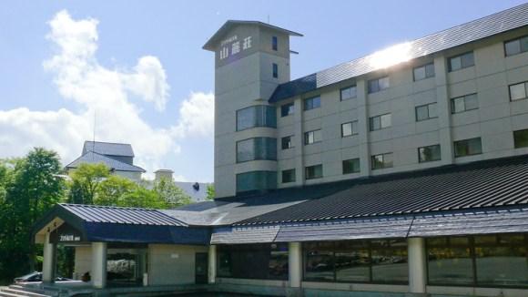 田沢湖高原温泉 プラザホテル山麓荘/外観