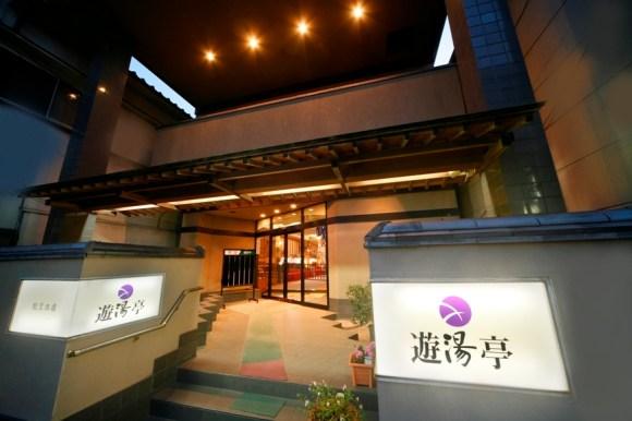 旅館 遊湯亭/外観
