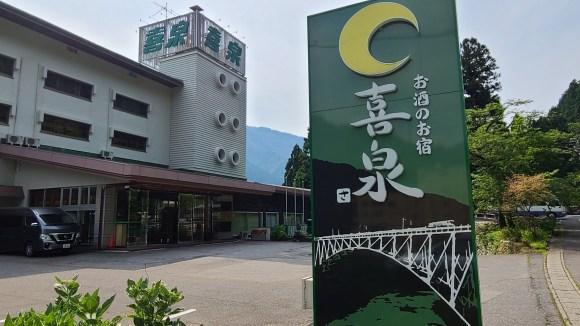 宇奈月温泉 グリーンホテル喜泉/外観