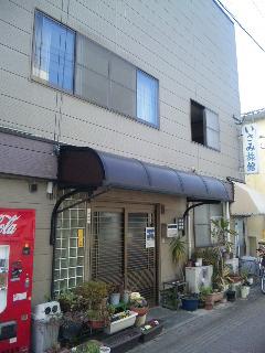 いさみ旅館/外観