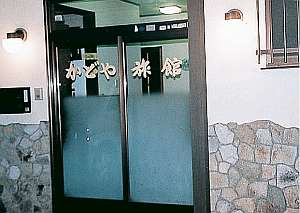 かどや旅館 <静岡県>/外観
