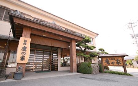 植木温泉 和風旅館 鷹の家/外観