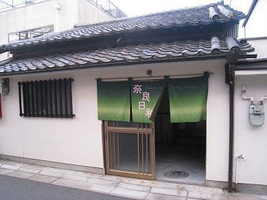 ゲストハウス 奈良日和り/外観