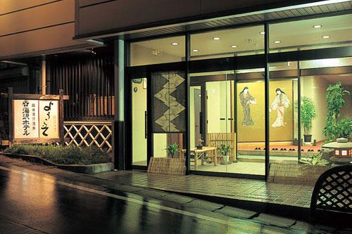 越後湯沢温泉 湯沢ホテル/外観