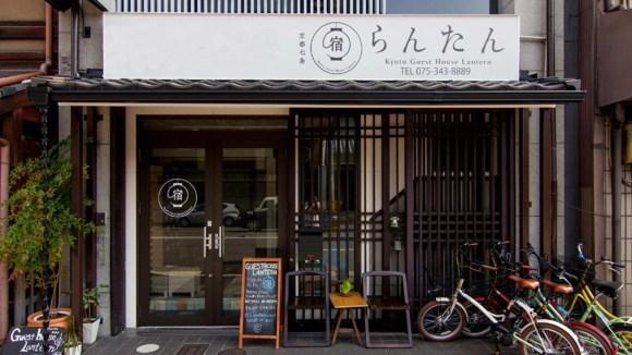 京都ゲストハウス 〜らんたん〜/外観