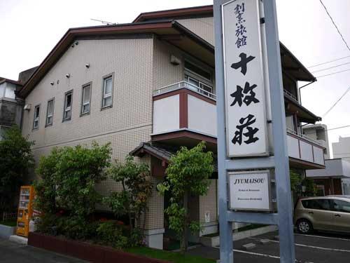 十枚荘 JYUMAISOU/外観