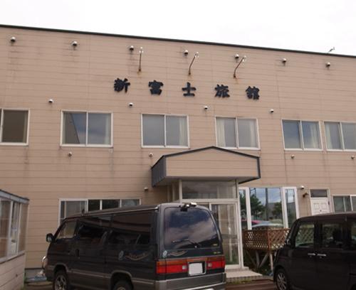 新富士旅館/外観