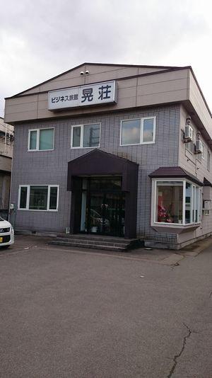 ビジネス旅館 晃荘/外観