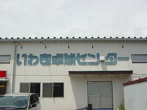いわき卓球センター/外観
