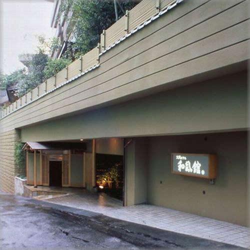 【特急列車付プラン】熱海温泉 大月ホテル 和風館(びゅうトラベルサービス提供)/外観