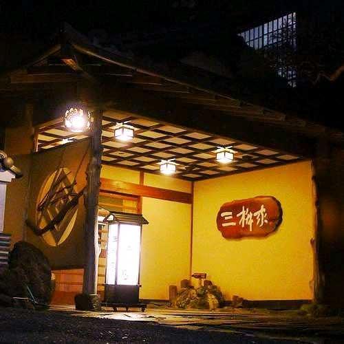 【特急列車付プラン】湯河原温泉 味楽亭・三桝家(びゅうトラベルサービス提供)/外観
