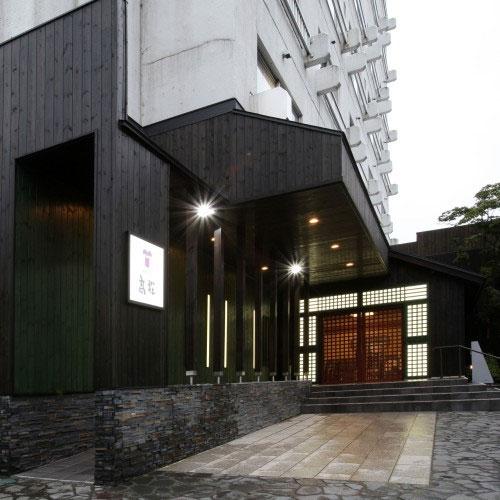 【特急列車付プラン】草津温泉 喜びの宿 高松 (旧ホテル高松)(びゅうトラベルサービス提供)/外観