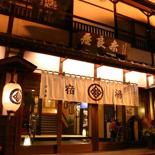 【特急列車付プラン】草津温泉 奈良屋(びゅうトラベルサービス提供)/外観