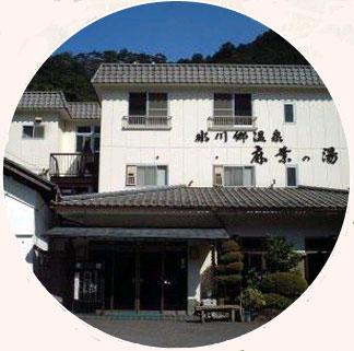 氷川郷麻葉の湯 三河屋旅館/外観
