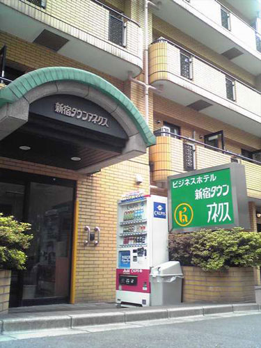 ビジネスホテル新宿タウンアネクス/外観