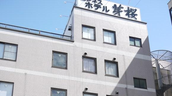 ビジネスホテル芽桜/外観