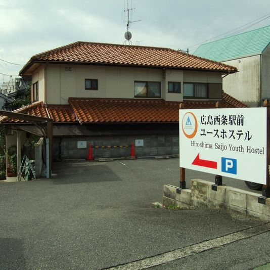 広島西条駅前ユースホステル/外観