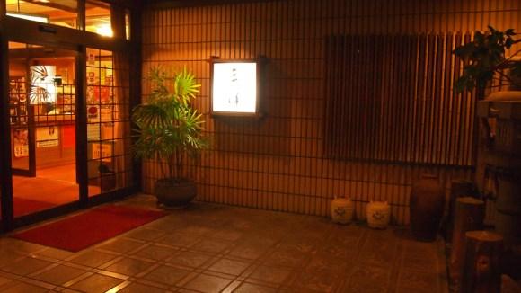 三洋旅館/外観