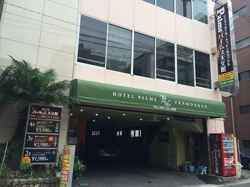ビジネスホテル キャビン&カプセル パームス天文館/外観