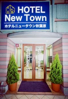 ホテルニュータウン秋葉原/外観
