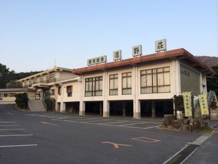 国民宿舎 湯野荘/外観