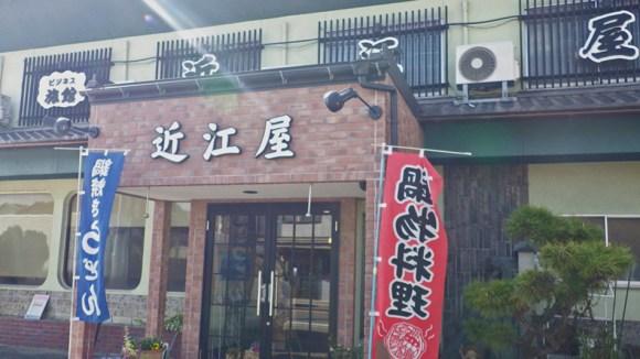 ビジネス旅館近江屋/外観