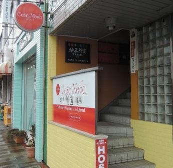 Hostel Casa Noda/外観