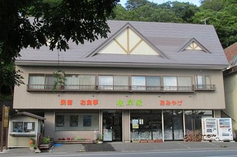 四彩の宿 民宿・食事処 根岸家/外観