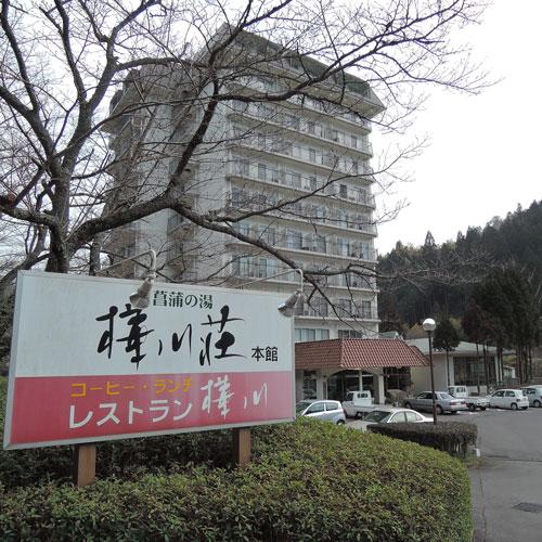 湯元菖蒲の湯 樺川荘本館/外観