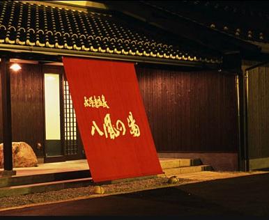 永源寺温泉 八風の湯 宿「八風別館」/外観