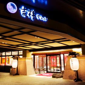 【新幹線付プラン】山中温泉 吉祥やまなか(びゅうトラベルサービス提供)/客室